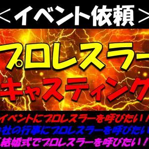 リアルクロスのプロレスラ-キャスティング!【プロレス】×【イベント】=リアルクロス