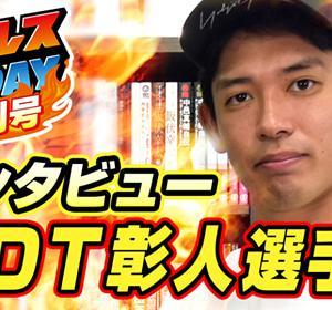 【番組出演】プロレスTODAY増刊号でDDT彰人選手にインタビュー!