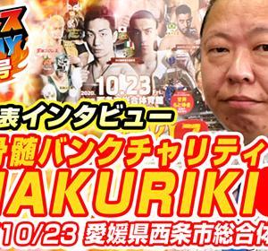 【番組出演】ドージョーチャクリキJAPAN甘井代表がプロレスTODAY増刊号へ出演!