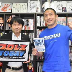 【番組出演】元格闘家で現在企業研修トレーナーの大山峻護さんがプロレスTODAY増刊号へ出演!