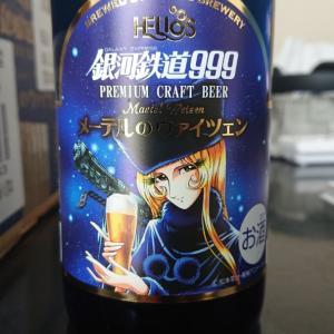 銀河鉄道999のビールとか