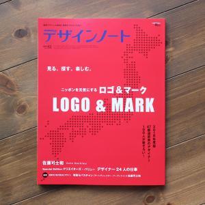 デザインノートに掲載いただきました