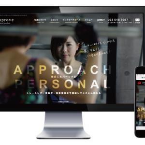 浜松市のパーソナルトレーニングスタジオ インプルーブ[Improve]様ホームページ公開致しました。