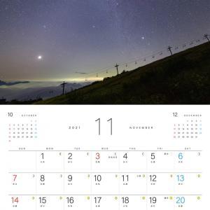 星空のある風景カレンダー2021発売のお知らせ