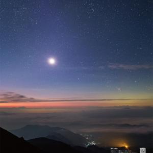 星空のある風景カレンダー2020発売のお知らせ