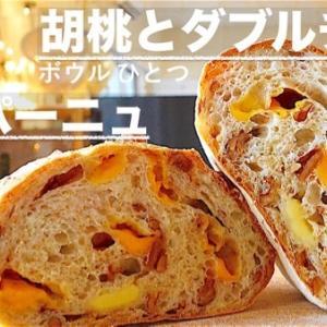 胡桃とダブルチーズのカンパーニュ、作り方動画をYouTubeに公開しました。