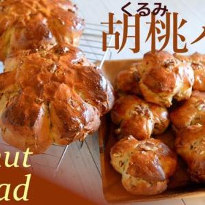 胡桃パンの作り方動画をYouTubeに公開しました。