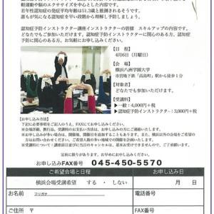 DM先出し情報! 小林速雄の認知症予防エクササイズセミナー
