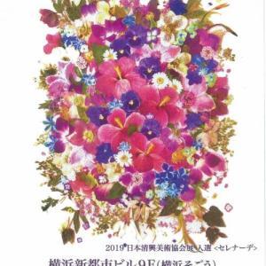 ブローディアの仲間たち展 vol.22