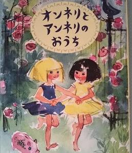 【Book Cover Challenge2】1日目■オンネリとアンネリのおうち