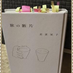 【斎藤茂太賞受賞】『旅の断片』若菜晃子 海外体験記