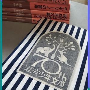 【教文館ナルニア国】岩波少年文庫70周年記念イベント