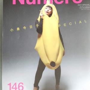 小泉今日子SPECIAL『Numero TOKYO』より─ セルフラブが揺らぐこと