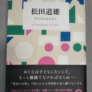 松田道雄『子どものものさし STANDARD BOOKS』より─ 善を選ぶ