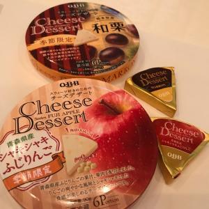 QB Bチーズデザート6P 青森県産シャキシャキふじりんご 熊本県和栗