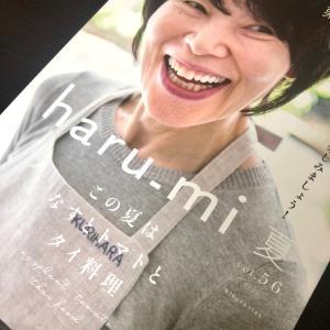 ポリフェーモが栗原はるみ先生の雑誌haru-mi夏号に掲載!