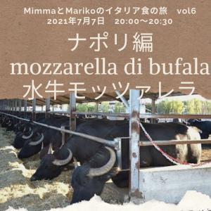 【ライブ配信vol 6】ナポリの水牛モッツァレラをご紹介