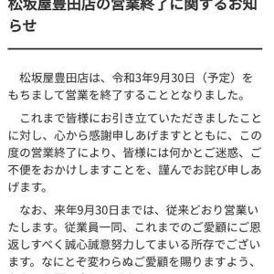 激震!松坂屋豊田店が来年9月末で閉店??