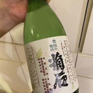 うち飲み♪菊石 山田錦純米酒生原酒2020&ナイアガラ  コロナ疲れ 親子共々限界