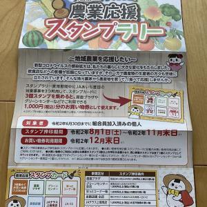 農業応援スタンプラリー★ JAあいち豊田