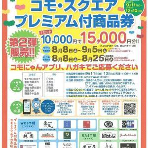 第2弾販売★コモ・スクエア プレミアム付商品券  (豊田市)