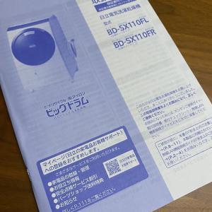日立ドラム式 BD-SX110FL 購入しました!   口コミ