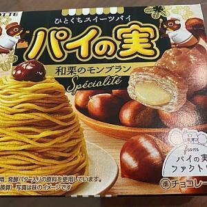 パイの実 国産和栗使用のモンブラン風味を食べてみました