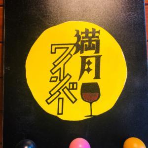 本日は「  18時閉店 」とさせて頂きます ☆   今夜は「 満月ワインバーin 米沢 」ジュンヴィーノさんでの満月ワインです!