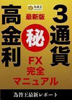今日のポジション(8/6) トルコリラが不安定、14円台突入。この夏、13円台に突入するリスクも。