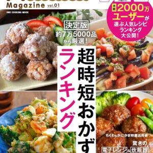 『Nadia magazine vol.1』にレシピを掲載して頂きました☆【#Nadiaレシピ #Nadiaマガジン】