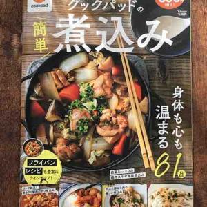 【本掲載】「クックパッドの簡単煮込み」にレシピ掲載☆【#宝島社 #COOKPAD】