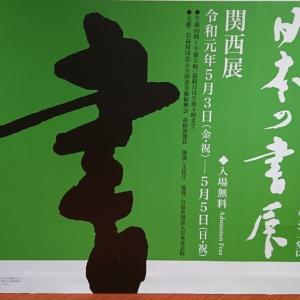 日本の書展へ