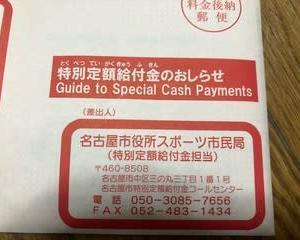 給付金用紙キタ――(゚∀゚)――!!