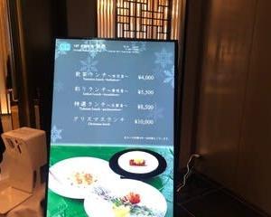 ホテルの中華に行きました。