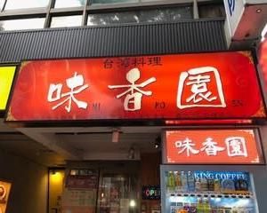 中華食べ放題に行きました。