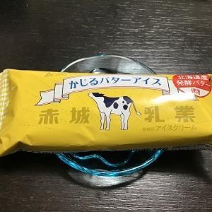 かじるバター