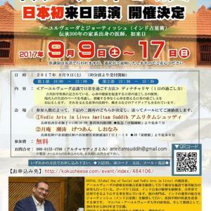 来たる9月9日、大イベント開催いたします!