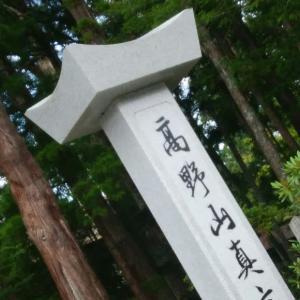 高野山@バスツアーですけど。。