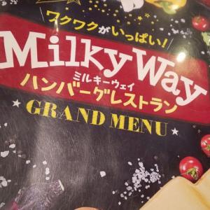 ミルキーウェイ 松戸五香店