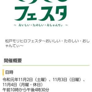 松戸モリヒロフェスタ2019 今週末!