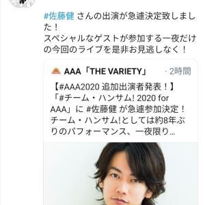 AAA 2020 健くん出演決定!!