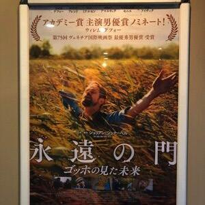 永遠の門 ゴッホの見た未来【映画】とゴッホ展@上野の森美術館