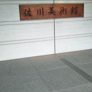 佐川美術館 2