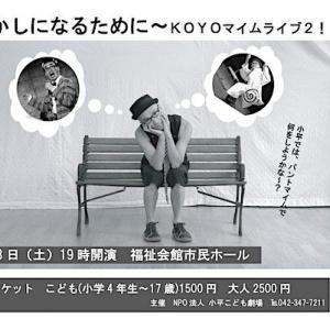 KOYOマイムライブ2!〜かかしになるために〜