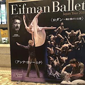 エイフマン・バレエ「ロダン」