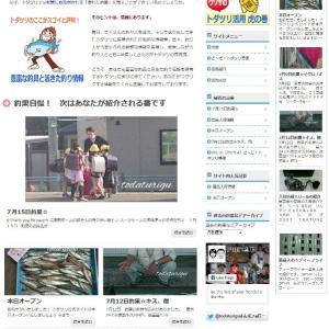 トダツリ公式サイトオープン!