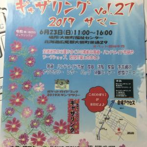 イベント出店のお知らせ(大樹町)