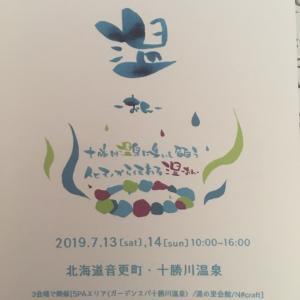 次回は十勝川温泉での「温」に出店します!