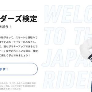 家でジャパンライダーズ検定って。