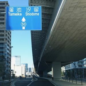 築地市場と豊洲市場、旧・新つなぐNEWな橋と道。環2通り